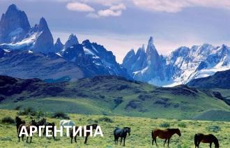 Аргентина 2