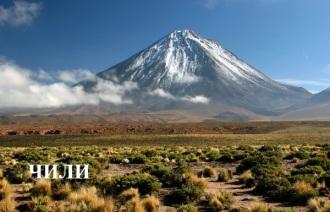 Чили 1