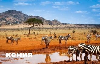 кения фото надпись