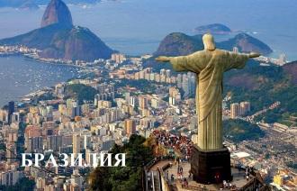 Braziliya 1