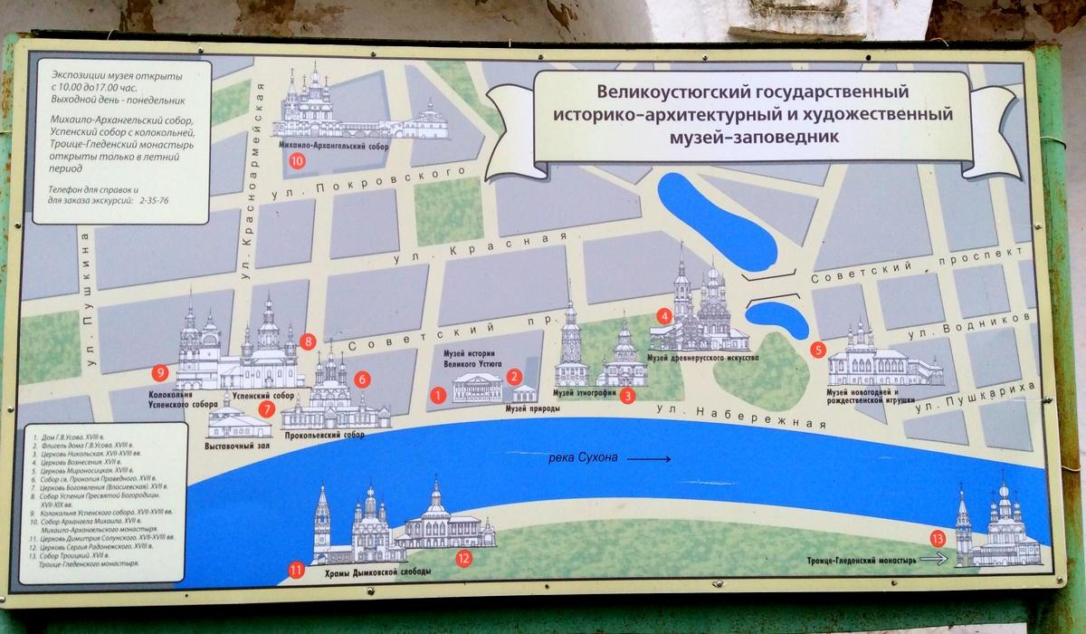 карта храмов Великого Устюга