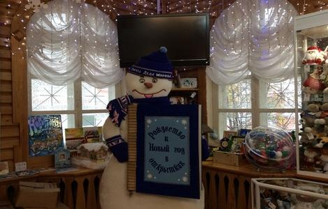 снеговик с открыткой