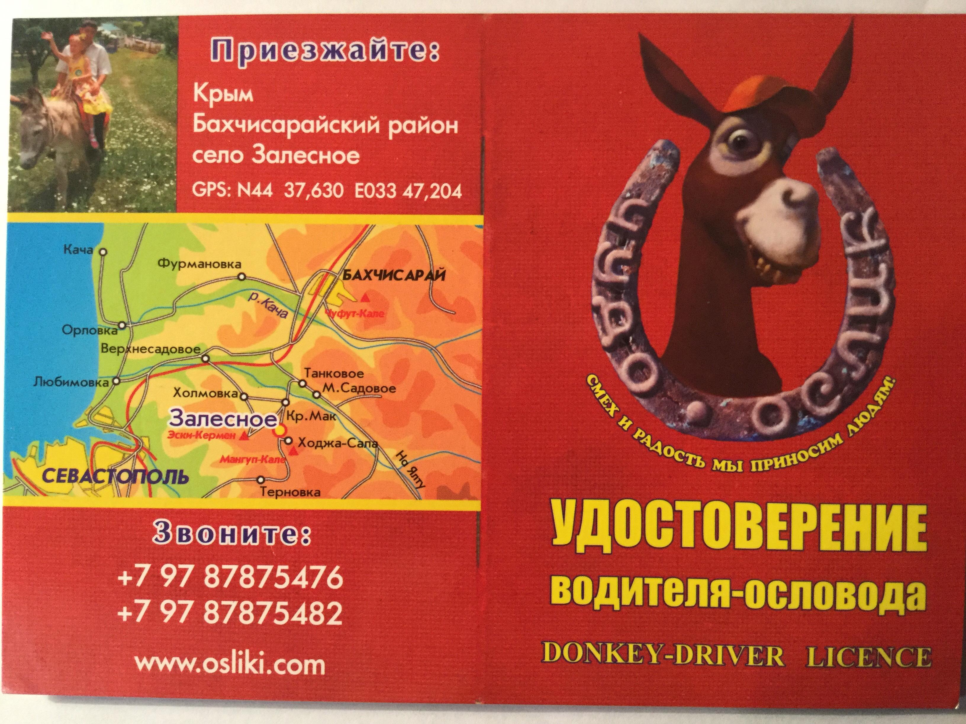 Удостоверение водителя-ословода