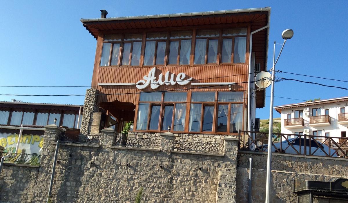 Кафе-отель-Алие